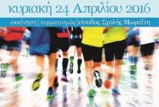 Κλήρωση Συμμετοχών στο 3ο Moraitis Run