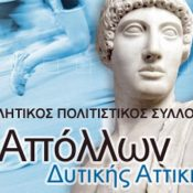 Κλήρωση Συμμετοχών στο 5ο Ψάθαθλον Αττικής
