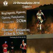 Ανοιξαν οι εγγραφές για το 7ο Sfendami Night Trail
