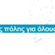 5ο Run Greece 2017, Αλεξανδρούπολη