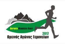 Κλήρωση συμμετοχών στον Ορεινό Αγώνα Γερανείων 2017