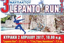 Κλήρωση συμμετοχών στο 3ο Lepanto Run