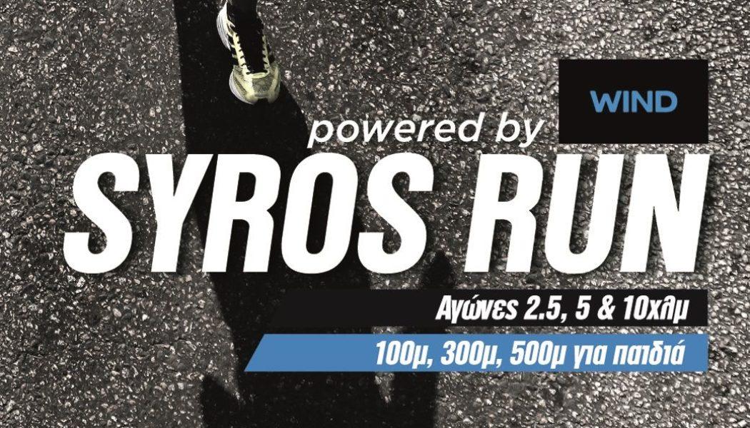 Κλήρωση συμμετοχών για τον αγώνα Syros Run 2017