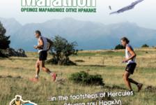 Δωρεάν μετακίνηση για τον Hercules Marathon