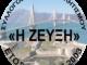 ZΕΥΞΗRun 2107