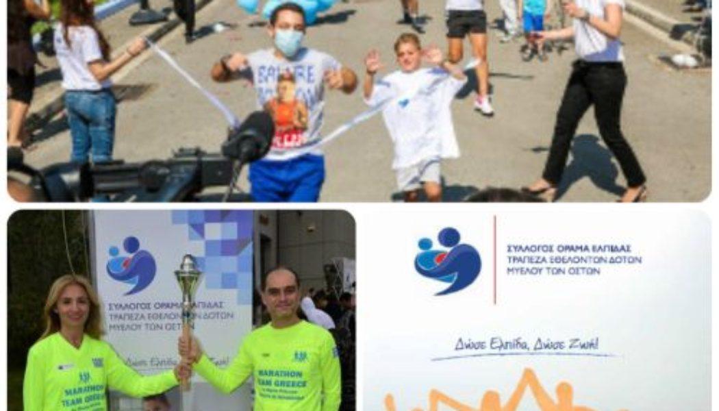 Ο Ημιμαραθώνιος Χίου εντάσσεται στους αγώνες για τον Μαραθώνιο Ζωής και στηρίζει το όραμα Ελπίδα