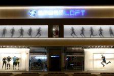 SPORT LOFT: Ένα νέο multi-brand κατάστημα εξειδικευμένου αθλητικού εξοπλισμού