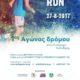 Πολύγυρος RUN 2017