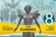Τρέχω για την Κατερίνη 2017-  Νέα και video