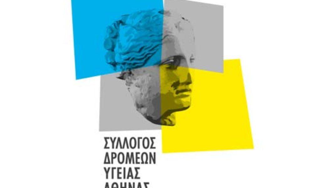 Παραλαβή αριθμών ΣΔΥ Αθήνας για τον Αυθεντικό Μαραθώνιο