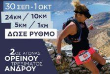 Οι αγώνες του Andros Trail Race θα διεξαχθούν κανονικά