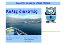 11ος Γύρος Λίμνης Ιωαννίνων 16-17/09/2017-Διήμερη εκδρομή