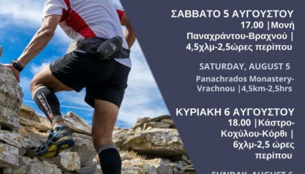 Γνωρίζουμε τις Διαδρομές του Αndros Trail Race