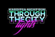 Οι εγγραφές για τον 1ο Νυχτερινό αγώνα δρόμου στην πόλη της Καρδίτσας…άνοιξαν