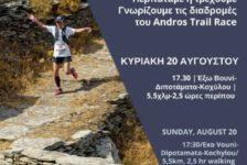 Γνωρίζουμε τις Διαδρομές του Andros Trail Race 2017