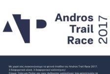 Τα έπαθλα του Andros Trail Race 2017
