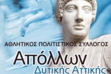 Εκδρομή ΑΠΣ Απόλλωνα Δυτικής Αττικής στον Μαραθώνιο Ναυπλίου
