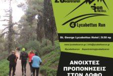 4th Lycabettus Run: Ανοιχτές Προπονήσεις