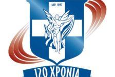 Ο ΣΕΓΑΣ γιορτάζει τα 120 χρόνια από την ίδρυση του
