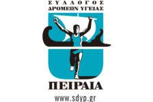 ΣΔΥ ΠΕΙΡΑΙΑ – Μονοήμερη εκδρομή στο Ναύπλιο για τον 18ο αγώνα Αργολικού Κόλπου