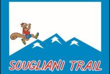 Άνοιξαν οι εγγραφές για την 4η διοργάνωση Sougliani Trail