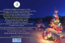 ΑΠΣ Αθηναίοι Δρομείς – Kοπή πίτας 27 Ιανουαρίου-Kλήρωση Παπουτσιού Saucony