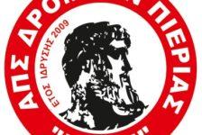 Διάλεξη με θέμα Λαϊκός Μαζικός Αθλητισμός και Πρωταθλητισμός – Κοπή Πίτας ΑΠΣΔ Πιερίας ΖΕΥΣ