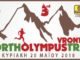 3rd North Olympus Trail Vrontou 2018