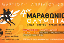 4ος ΜΑΡΑΘΩΝΙΟΣ ΟΛΥΜΠΙΑΣ – 2ημερη Εκδρομή ΣΔΥ Αθήνας στην Αρχαία Ολυμπία