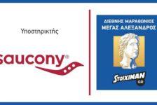 Η Saucony Greece, κορυφαία εταιρεία running στον κόσμο, «τρέχει» στον Stoiximan.gr 13ο Διεθνή Μαραθώνιο «ΜΕΓΑΣ ΑΛΕΞΑΝΔΡΟΣ»