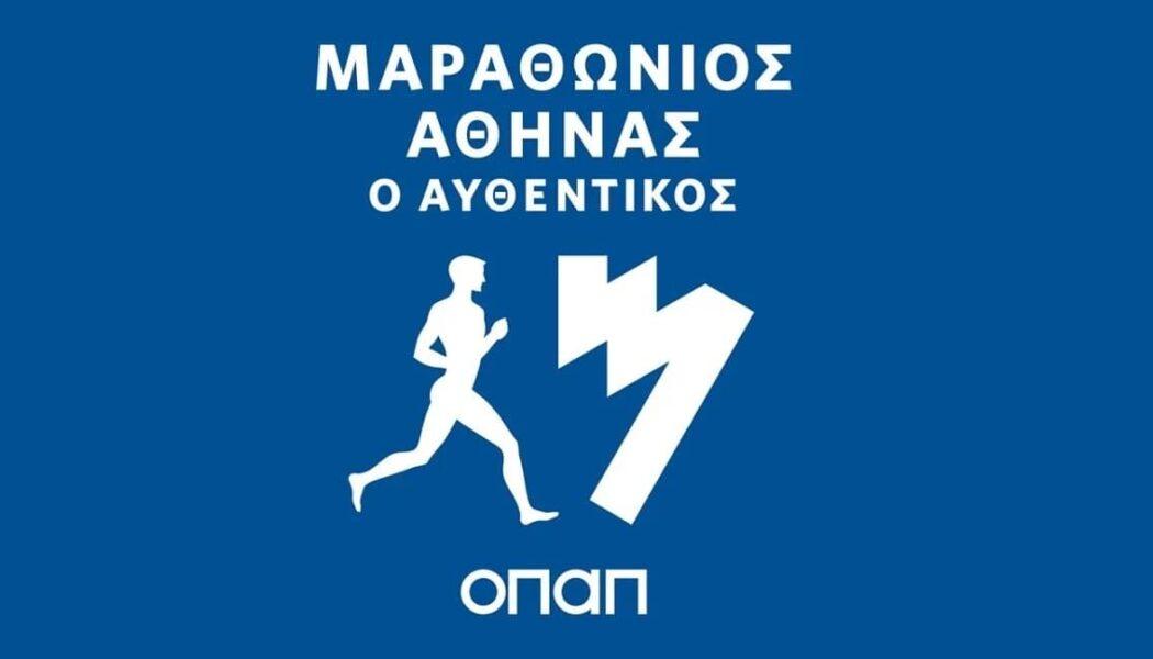 Υγειονομικό πρωτόκολλο και κανόνες διεξαγωγής Αυθεντικού Μαραθωνίου Αθήνας 2021